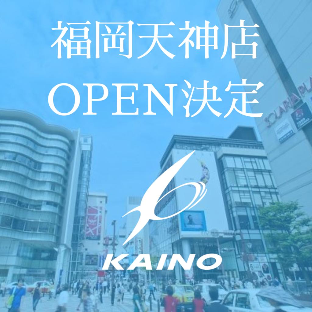 福岡天神店 NEW OPEN決定‼️