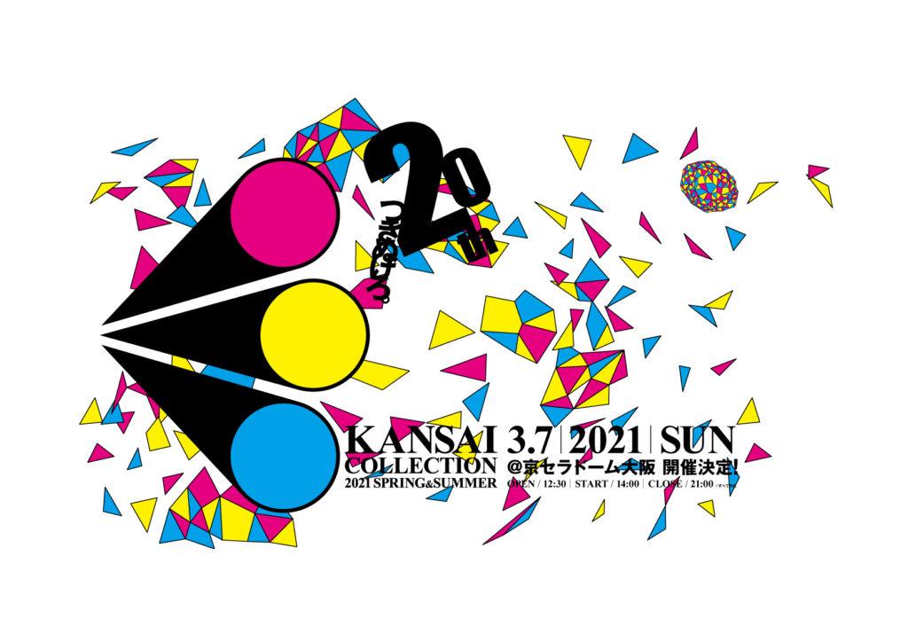 ★3/7(日)関西コレクション2021S/S 出演★